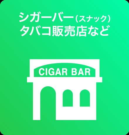 シガーバー(スナック)タバコ販売店など