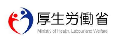 福岡県、厚生労働省の取り組みについて